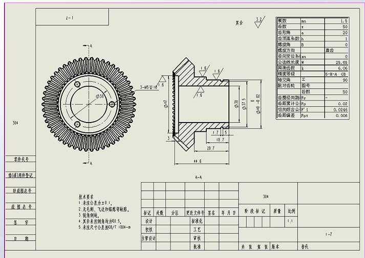 机械设计入门(1)